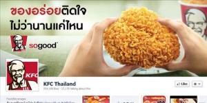 Manfaatkan Tsunami Sebagai Iklan Promosi, KFC Thailand Dikecam!