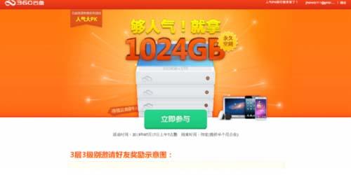 Baidu 1tb cloud storage