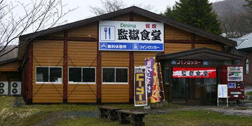 Kangoku Shokudo, Rumah Makan ini Sajikan Makanan Khas Penjara