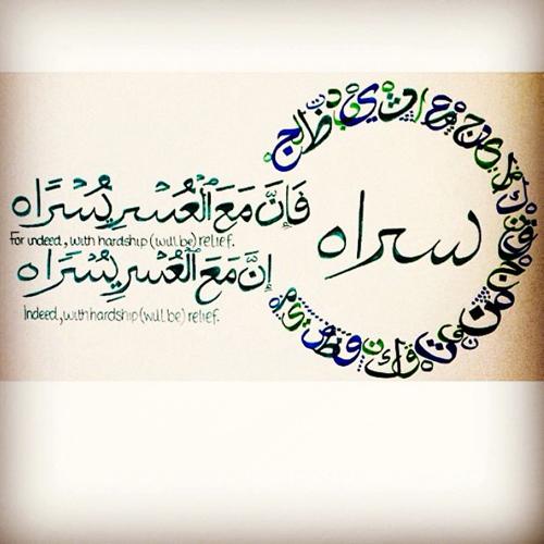 Ayat Quran yang diunggah Beyonce di Instagram