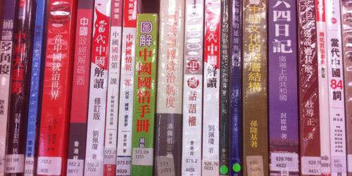 Tiongkok Larang Buku Kuliah Berisi Materi Barat