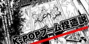 Orang Jepang Pelaku Pembuatan Komik Porno KARA & SNSD ? (Foto)