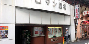 Bioskop Porno Shimbashi Bunka Theater di Jepang Ditutup