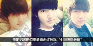 Ini Kembaran Lee Min dari Ho China