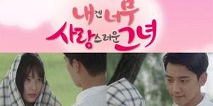 Trailer Kisah Cinta Rain-Krystal f(x) di My Lovely Girl