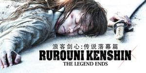 Film Samurai X Rurouni Kenshin: The Legend Ends Tayang 22 Oktober 2014