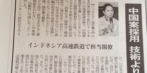 Lebih Pilih Uang, Media Jepang Sebut Indonesia 'Matre'