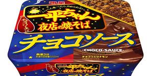 Mie Instan Rasa Cokelat Inovasi Baru Orang Jepang